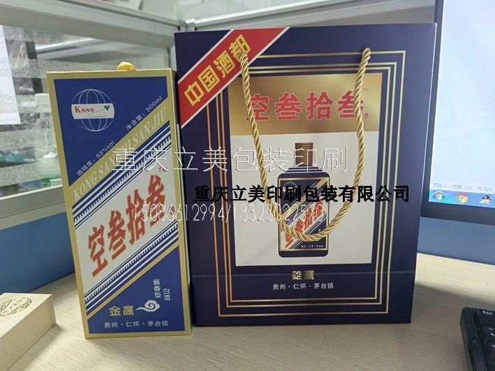 酱香型白酒礼盒包装制作