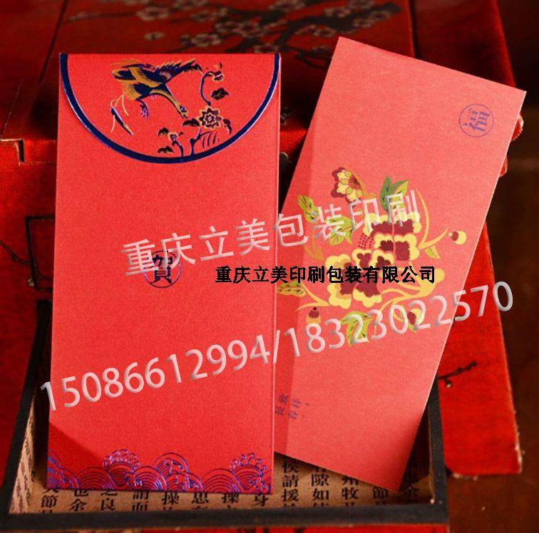 红包印刷制作-LMHB001