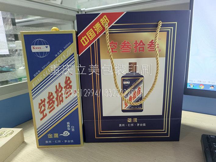 酱香型白酒礼盒包装制作.jpg